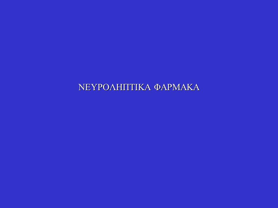 ΝΕΥΡΟΛΗΠΤΙΚΑ ΦΑΡΜΑΚΑ