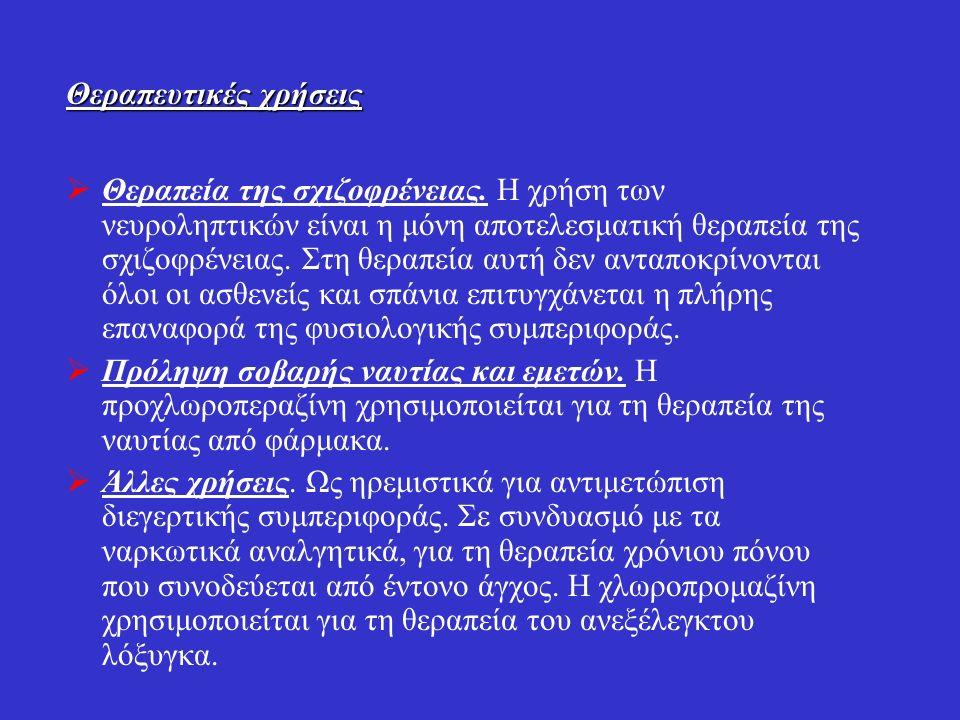 Θεραπευτικές χρήσεις  Θεραπεία της σχιζοφρένειας.