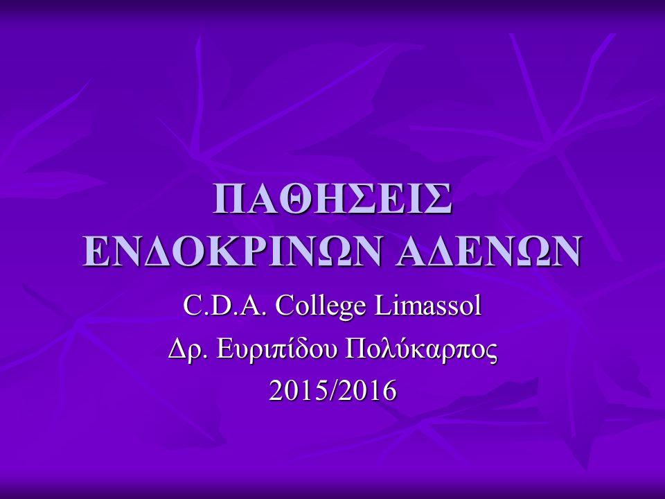 ΠΑΘΗΣΕΙΣ ΕΝΔΟΚΡΙΝΩΝ ΑΔΕΝΩΝ C.D.A. College Limassol Δρ. Ευριπίδου Πολύκαρπος 2015/2016