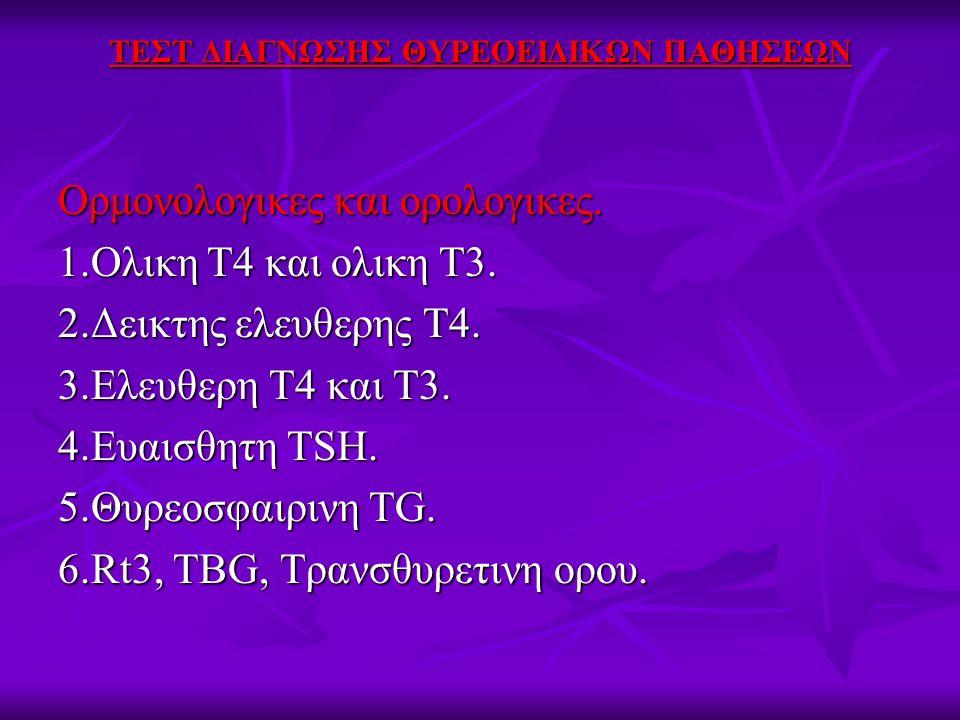 ΤΕΣΤ ΔΙΑΓΝΩΣΗΣ ΘΥΡΕΟΕΙΔΙΚΩΝ ΠΑΘΗΣΕΩΝ Ορμονολογικες και ορολογικες. 1.Ολικη Τ4 και ολικη Τ3. 2.Δεικτης ελευθερης Τ4. 3.Ελευθερη Τ4 και Τ3. 4.Ευαισθητη