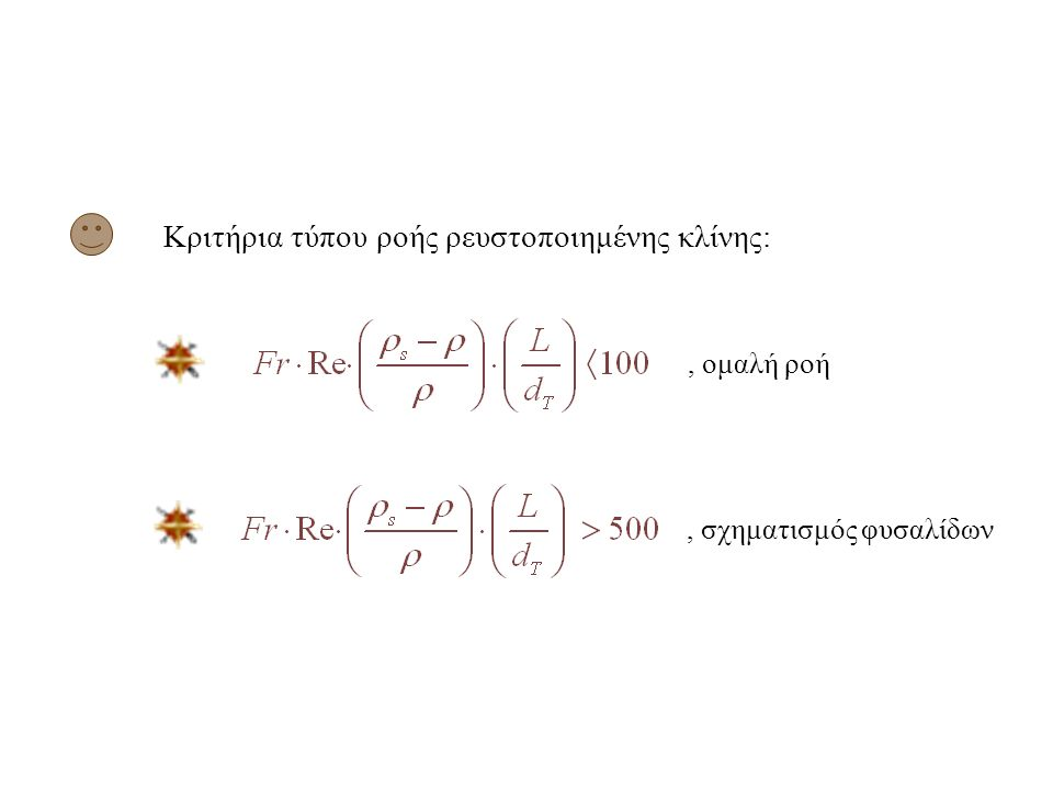 Η οριακή ταχύτητα παράσυρσης για στρωτή ροή υπολογίζεται από την εξίσωση Stokes: Ο λόγος των δύο ταχυτήτων εξαρτάται μόνο από το πορώδες στην κατάσταση έναρξης ρευστοποίησης:, για Re<10, για Re>1000