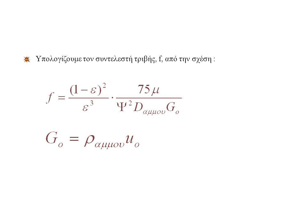 Για να υπολογίσουμε την διάμετρο των σωματιδίων της άμμου χρησιμοποιούμε την σχέση των Blake - Kozeny: Η παραπάνω σχέση μπορεί να χρησιμοποιηθεί γιατί ικανοποιούνται οι εξής προϋποθέσεις : το πορώδες είναι ≤ 0.5 θεωρούμε ότι η ροή που λαμβάνει χώρα είναι γραμμική