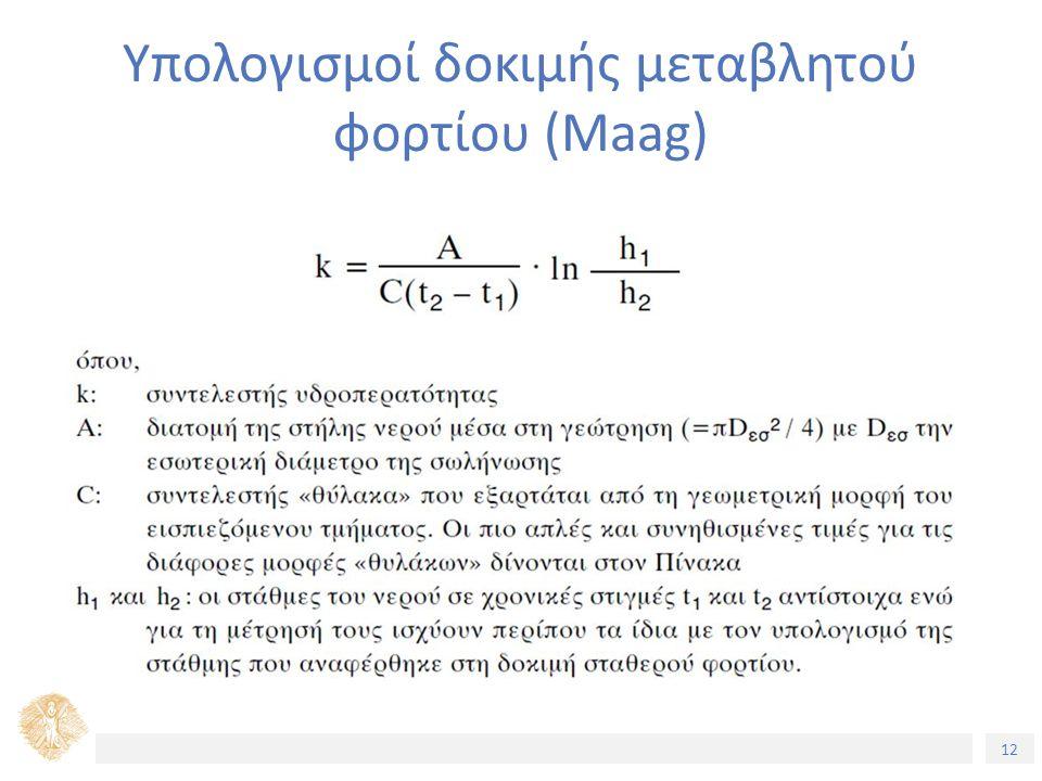 12 Υπολογισμοί δοκιμής μεταβλητού φορτίου (Maag)