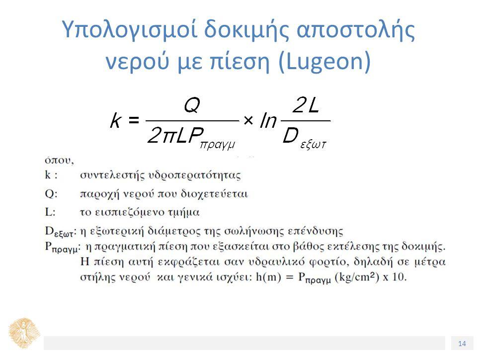 14 Υπολογισμοί δοκιμής αποστολής νερού με πίεση (Lugeon)