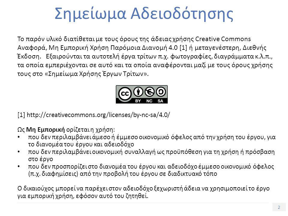 2 Σημείωμα Αδειοδότησης Το παρόν υλικό διατίθεται με τους όρους της άδειας χρήσης Creative Commons Αναφορά, Μη Εμπορική Χρήση Παρόμοια Διανομή 4.0 [1]