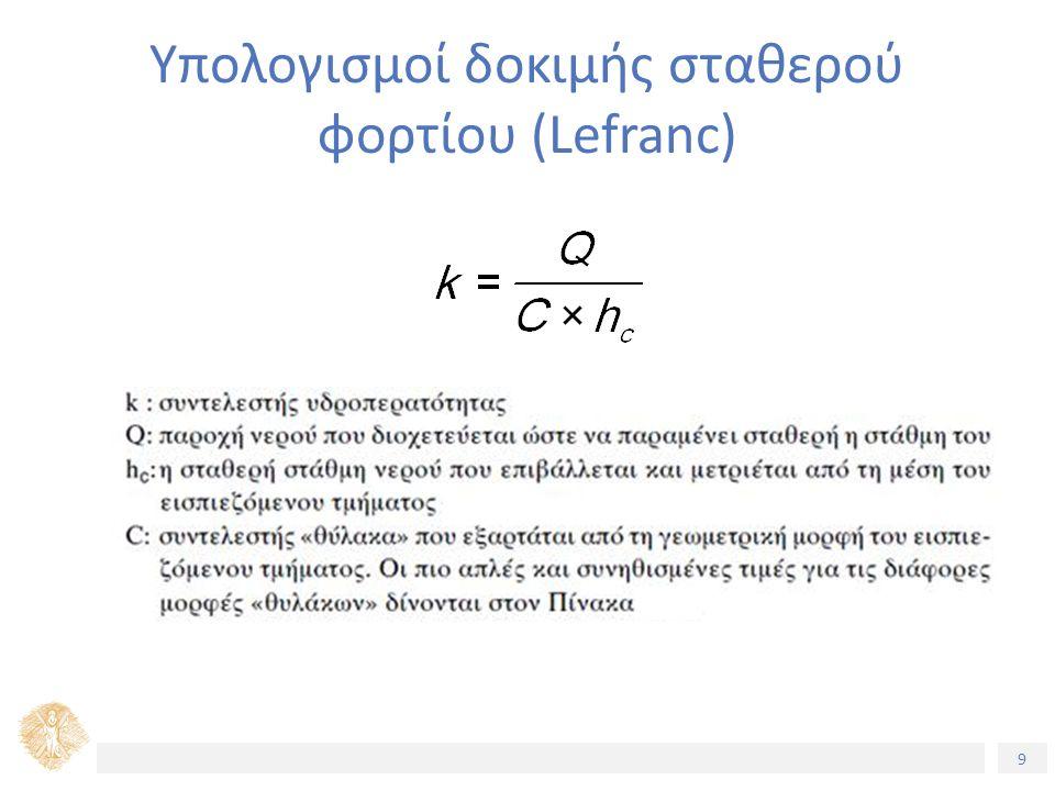 9 Υπολογισμοί δοκιμής σταθερού φορτίου (Lefranc)