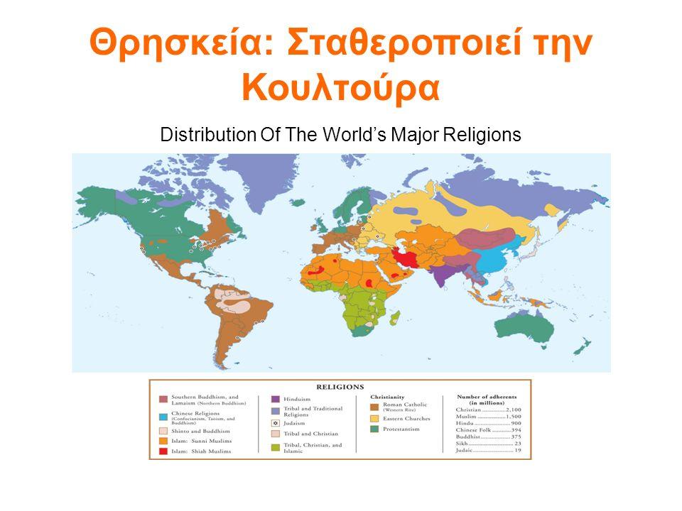 Θρησκεία: Σταθεροποιεί την Κουλτούρα Distribution Of The World's Major Religions