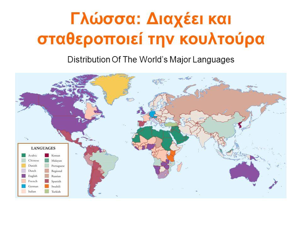 Γλώσσα: Διαχέει και σταθεροποιεί την κουλτούρα Distribution Of The World's Major Languages