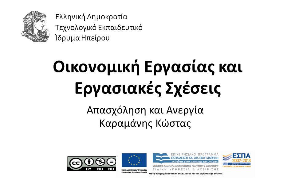 1 Οικονοµική Εργασίας και Εργασιακές Σχέσεις Απασχόληση και Ανεργία Καραµάνης Κώστας Ελληνική Δημοκρατία Τεχνολογικό Εκπαιδευτικό Ίδρυμα Ηπείρου