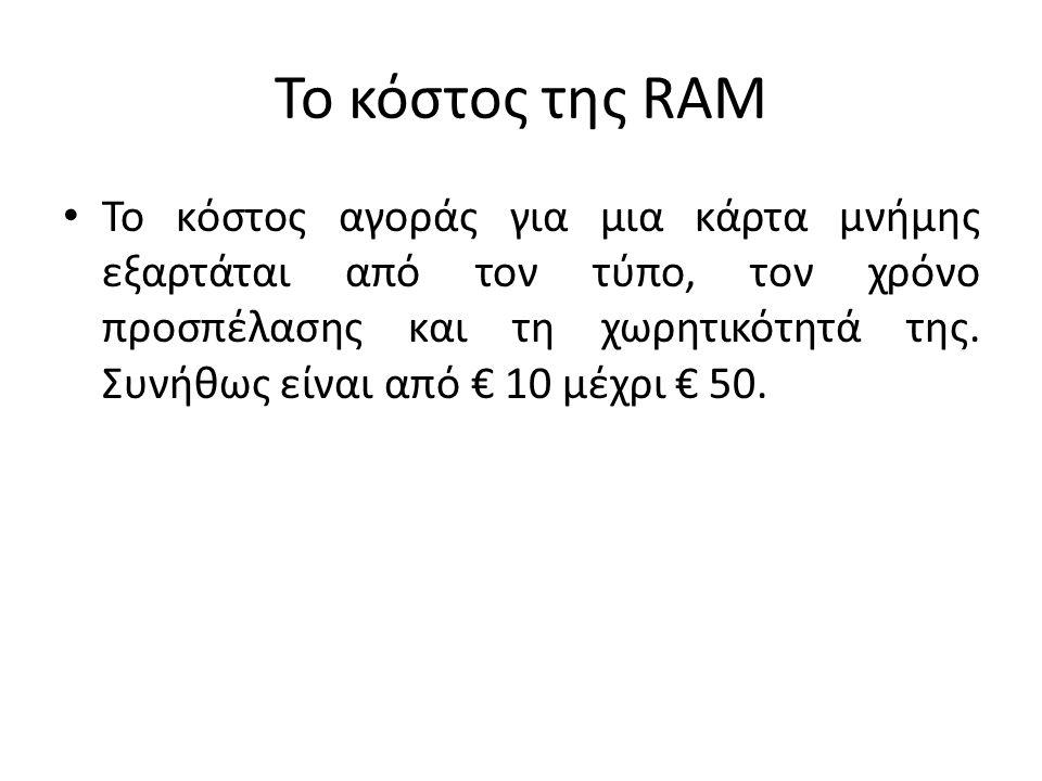 Το κόστος της RAM Το κόστος αγοράς για μια κάρτα μνήμης εξαρτάται από τον τύπο, τον χρόνο προσπέλασης και τη χωρητικότητά της.