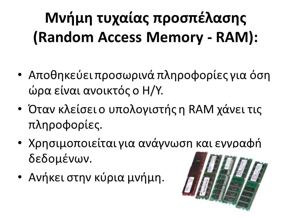 Μνήμη τυχαίας προσπέλασης (Random Access Memory - RAM): Αποθηκεύει προσωρινά πληροφορίες για όση ώρα είναι ανοικτός ο Η/Υ.
