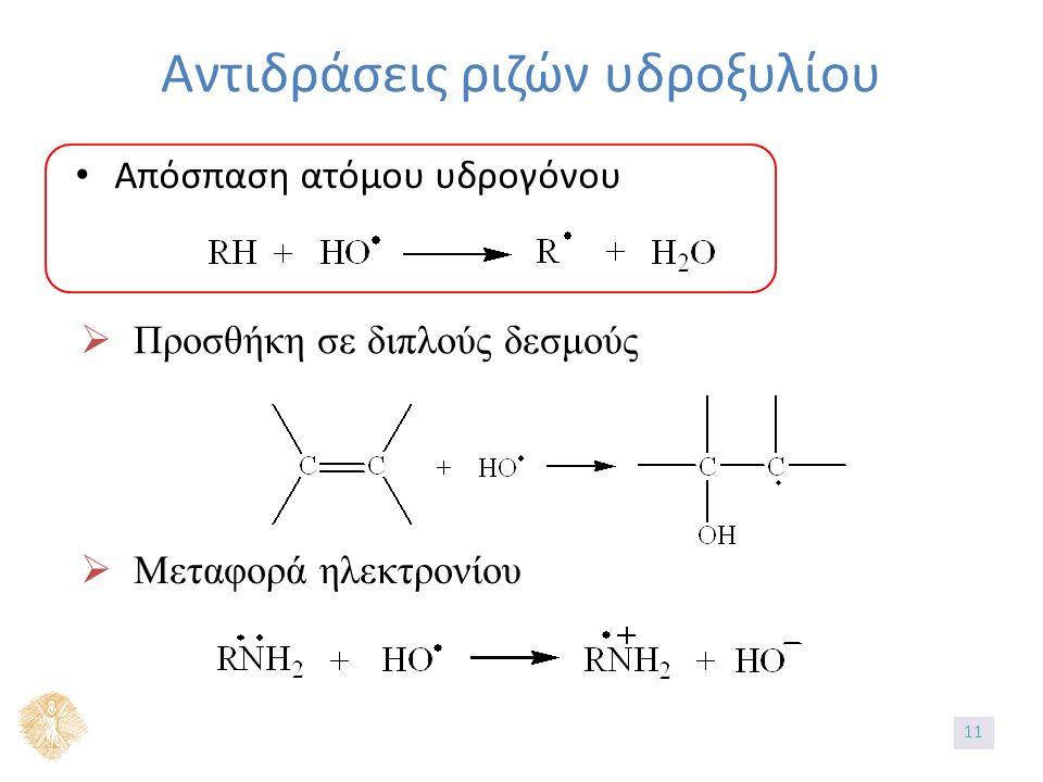 Αντιδράσεις ριζών υδροξυλίου Απόσπαση ατόμου υδρογόνου  Προσθήκη σε διπλούς δεσμούς  Μεταφορά ηλεκτρονίου 11