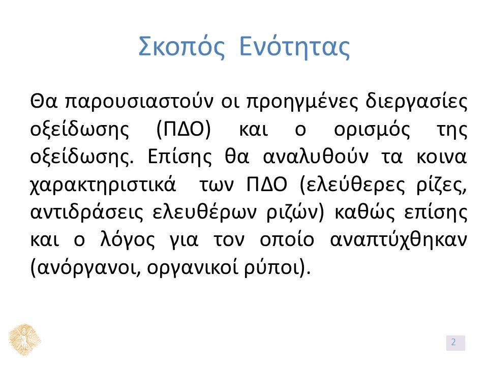 Σκοπός Ενότητας Θα παρουσιαστούν οι προηγμένες διεργασίες οξείδωσης (ΠΔΟ) και ο ορισμός της οξείδωσης.