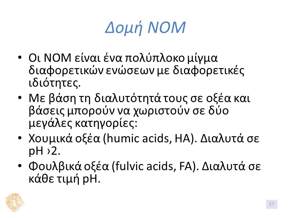 Δομή ΝΟΜ Οι ΝΟΜ είναι ένα πολύπλοκο μίγμα διαφορετικών ενώσεων με διαφορετικές ιδιότητες. Με βάση τη διαλυτότητά τους σε οξέα και βάσεις μπορούν να χω