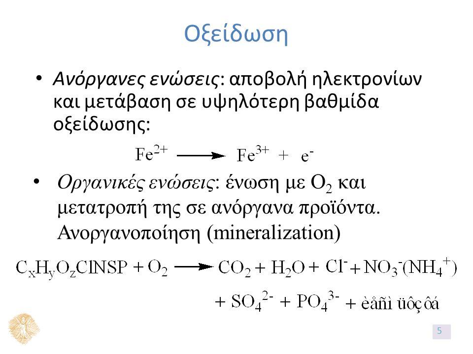 Οξείδωση Ανόργανες ενώσεις: αποβολή ηλεκτρονίων και μετάβαση σε υψηλότερη βαθμίδα οξείδωσης: Οργανικές ενώσεις: ένωση με Ο 2 και μετατροπή της σε ανόργανα προϊόντα.