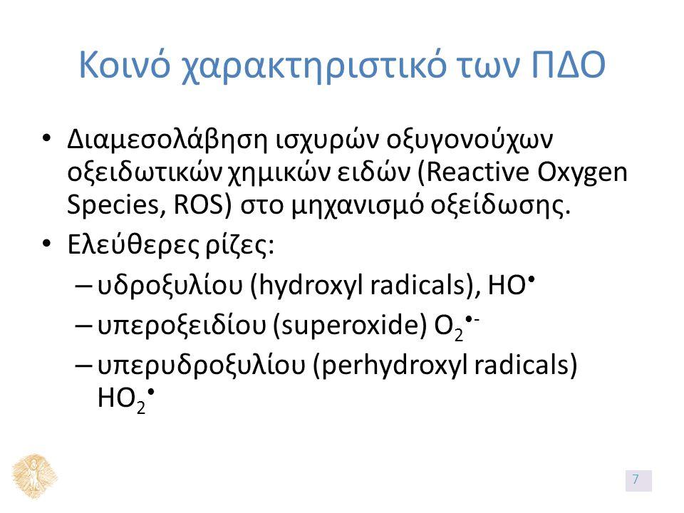Κοινό χαρακτηριστικό των ΠΔΟ Διαμεσολάβηση ισχυρών οξυγονούχων οξειδωτικών χημικών ειδών (Reactive Oxygen Species, ROS) στο μηχανισμό οξείδωσης. Ελεύθ