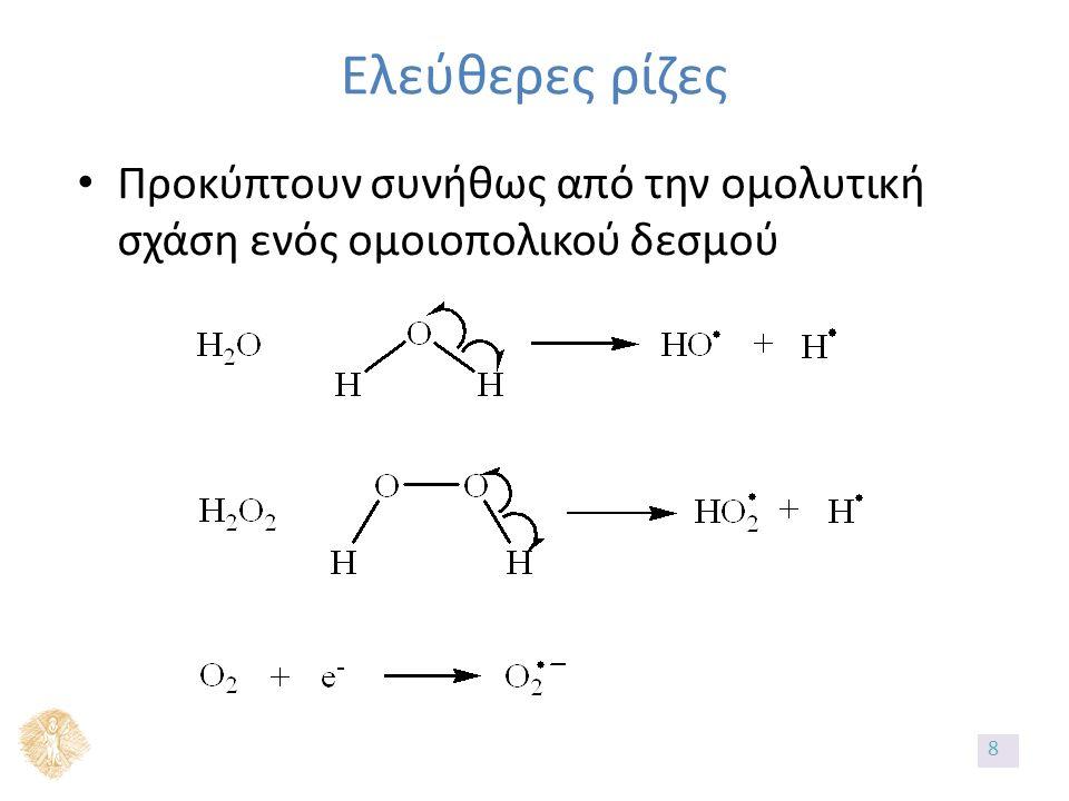 Ελεύθερες ρίζες Προκύπτουν συνήθως από την ομολυτική σχάση ενός ομοιοπολικού δεσμού 8