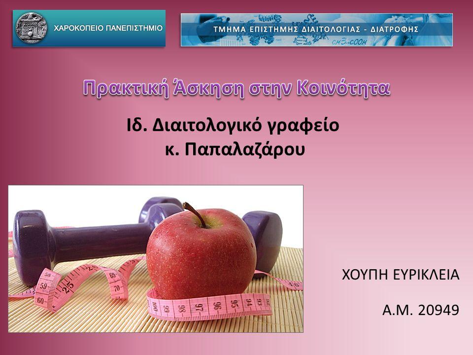 Ιδ. Διαιτολογικό γραφείο κ. Παπαλαζάρου ΧΟΥΠΗ ΕΥΡΙΚΛΕΙΑ Α.Μ. 20949