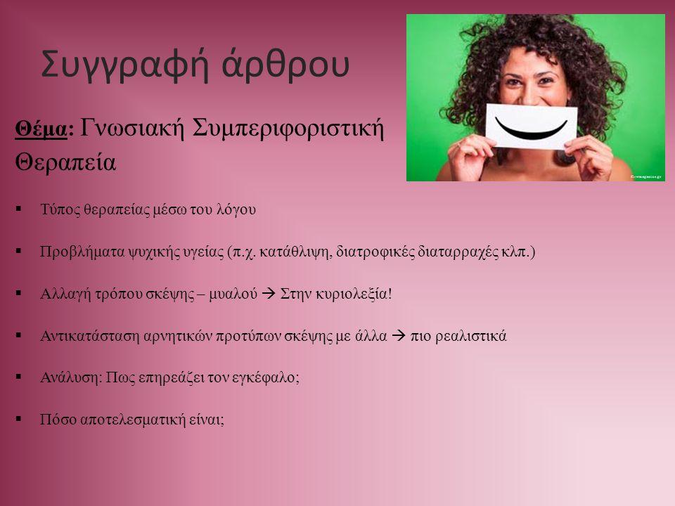 Συγγραφή άρθρου Θέμα: Γνωσιακή Συμπεριφοριστική Θεραπεία  Τύπος θεραπείας μέσω του λόγου  Προβλήματα ψυχικής υγείας (π.χ.