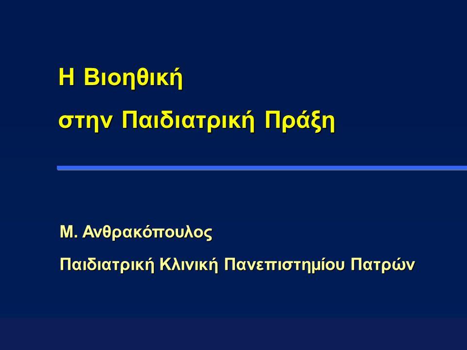 Η Βιοηθική στην Παιδιατρική Πράξη Μ. Ανθρακόπουλος Παιδιατρική Κλινική Πανεπιστημίου Πατρών