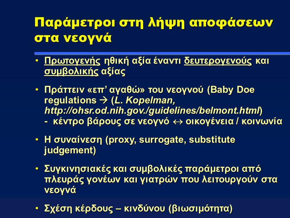 Παράμετροι στη λήψη αποφάσεων στα νεογνά Πρωτογενής ηθική αξίαέναντι δευτερογενούς και συμβολικής αξίαςΠρωτογενής ηθική αξία έναντι δευτερογενούς και συμβολικής αξίας Πράττειν «επ' αγαθώ» του νεογνού (Baby Doe regulations  (L.