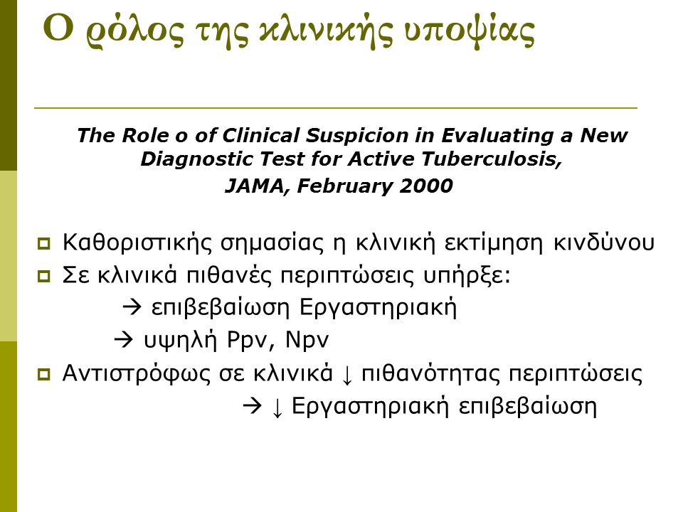 Ο ρόλος της κλινικής υποψίας The Role o of Clinical Suspicion in Evaluating a New Diagnostic Test for Active Tuberculosis, JAMA, February 2000  Καθορ