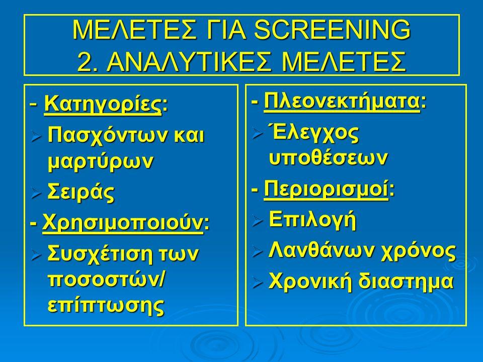 ΜΕΛΕΤΕΣ ΓΙΑ SCREENING 2.