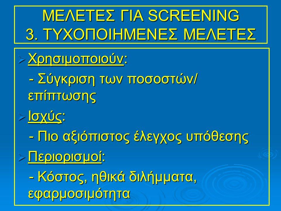 ΜΕΛΕΤΕΣ ΓΙΑ SCREENING 3.