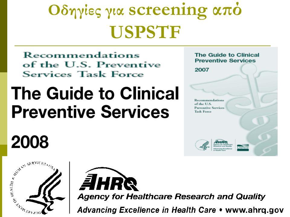 Oδηγίες για screening από USPSTF