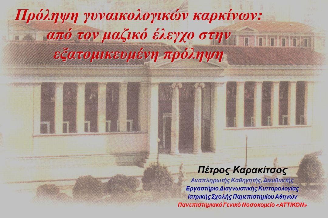 Πέτρος Καρακίτσος Αναπληρωτής Καθηγητής, Διευθυντής Εργαστήριο Διαγνωστικής Κυτταρολογίας Ιατρικής Σχολής Παμεπιστημίου Αθηνών Πανεπιστημιακό Γενικό Ν