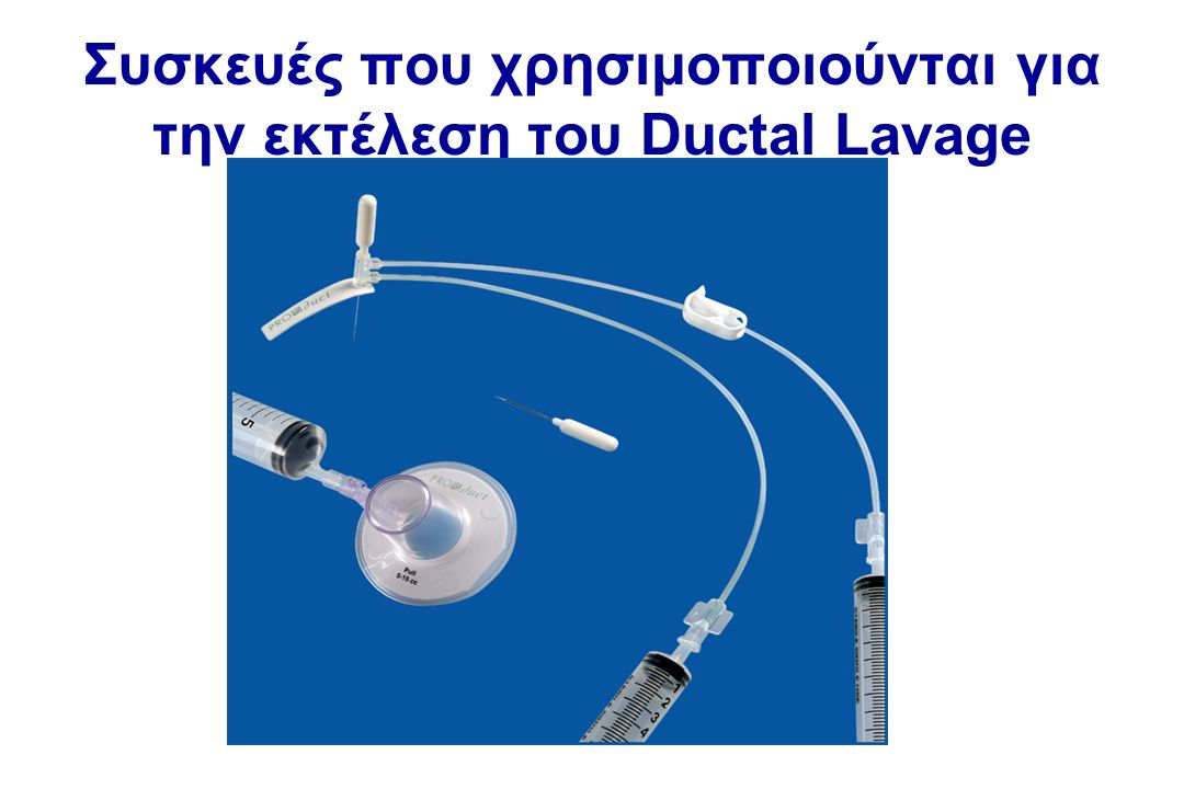 Συσκευές που χρησιμοποιούνται για την εκτέλεση του Ductal Lavage
