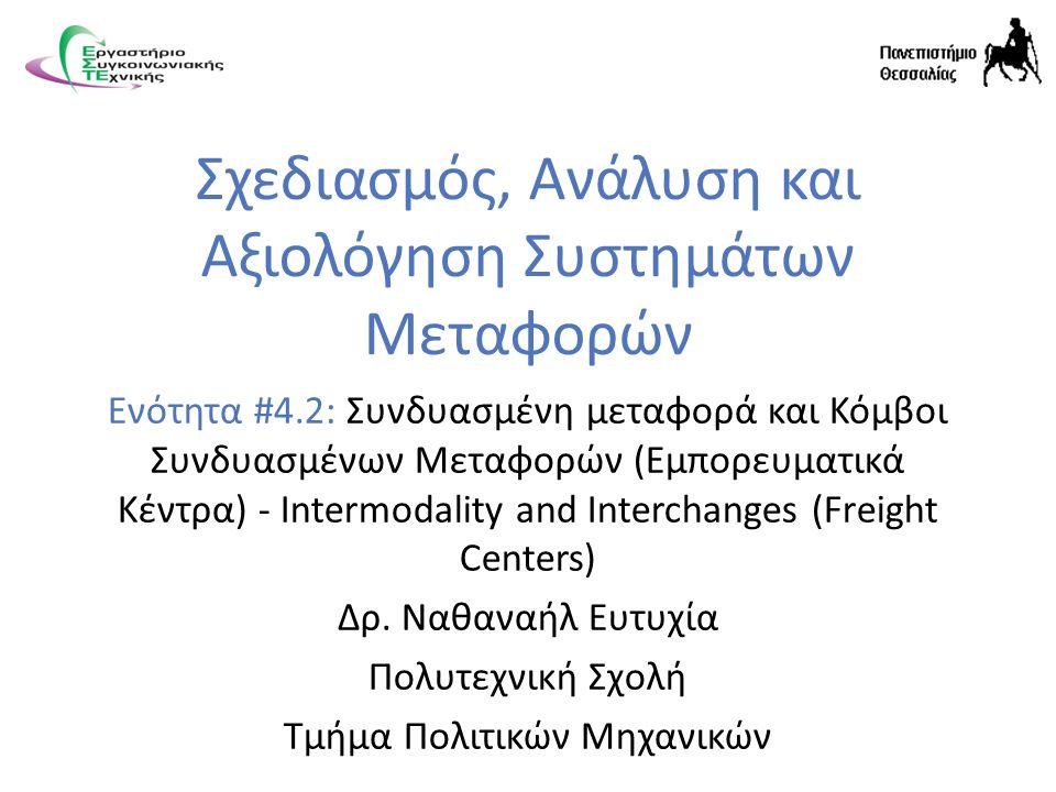22 Συνδυασμένη μεταφορά και κόμβοι συνδυασμένων μεταφορών (Εμπορευματικά Κέντρα) – Intermodality and Interchanges (Freight Centers) Οι φορείς που εμπλέκονται άμεσα ή έμμεσα στη λειτουργική διάρθρωση ενός Ε/Κ είναι οι εξής: Δήμοι – Δημοτικά συμβούλια Ιδιωτικές εταιρίες που είναι εγκατεστημένες στο Ε/Κ (εμπορευματικών μεταφορών, αλλά και παροχής άλλων υπηρεσιών, όπως ασφάλεια, καθαριότητα κτλ) Τράπεζες Υπηρεσίες κοινής ωφέλειας Εμπορικά επιμελητήρια & επιμελητηριακοί σύνδεσμοι Πάροχοι υπηρεσιών, εξοπλισμού και υποδομών Εμπλεκόμενοι φορείς στη λειτουργία Ε/Κ