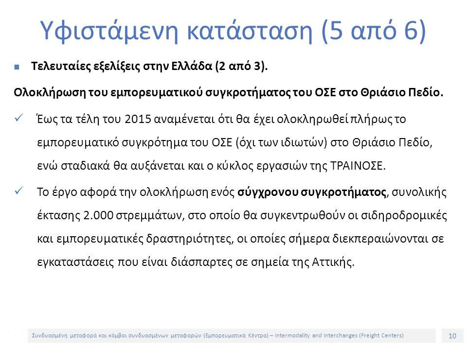 10 Συνδυασμένη μεταφορά και κόμβοι συνδυασμένων μεταφορών (Εμπορευματικά Κέντρα) – Intermodality and Interchanges (Freight Centers) Τελευταίες εξελίξεις στην Ελλάδα (2 από 3).