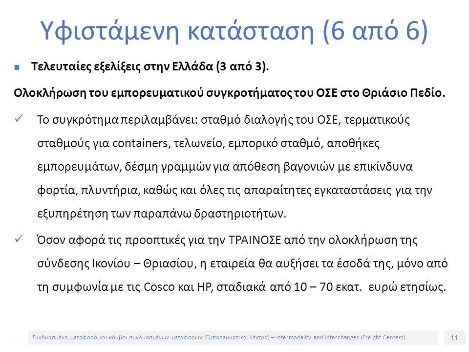 11 Συνδυασμένη μεταφορά και κόμβοι συνδυασμένων μεταφορών (Εμπορευματικά Κέντρα) – Intermodality and Interchanges (Freight Centers) Τελευταίες εξελίξεις στην Ελλάδα (3 από 3).