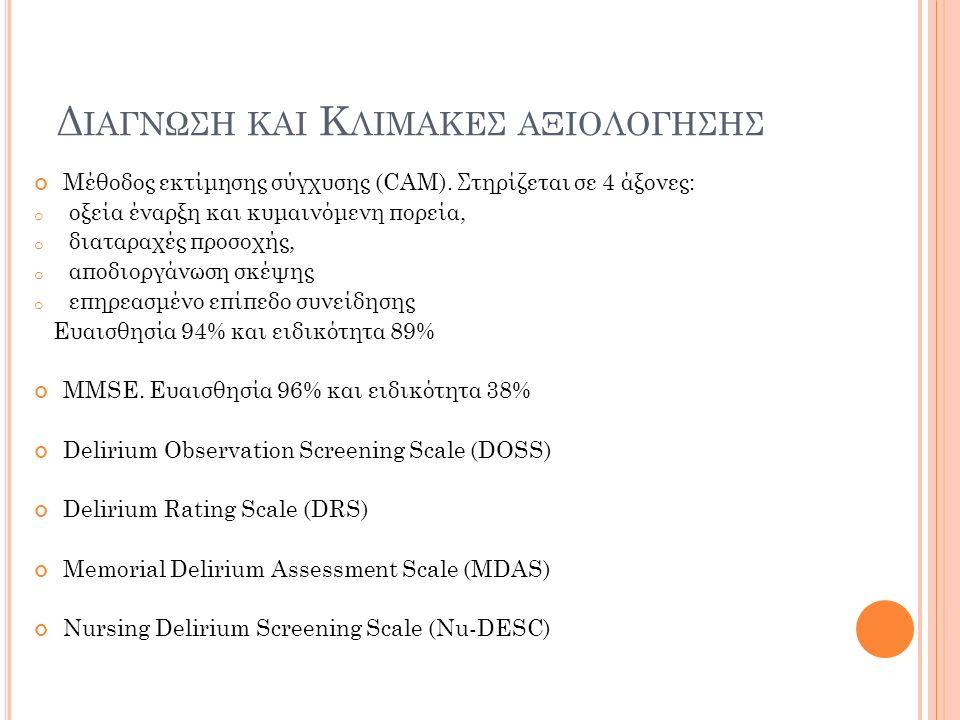 Δ ΙΑΓΝΩΣΗ ΚΑΙ Κ ΛΙΜΑΚΕΣ ΑΞΙΟΛΟΓΗΣΗΣ Μέθοδος εκτίμησης σύγχυσης (CAM). Στηρίζεται σε 4 άξονες: o οξεία έναρξη και κυμαινόμενη πορεία, o διαταραχές προσ