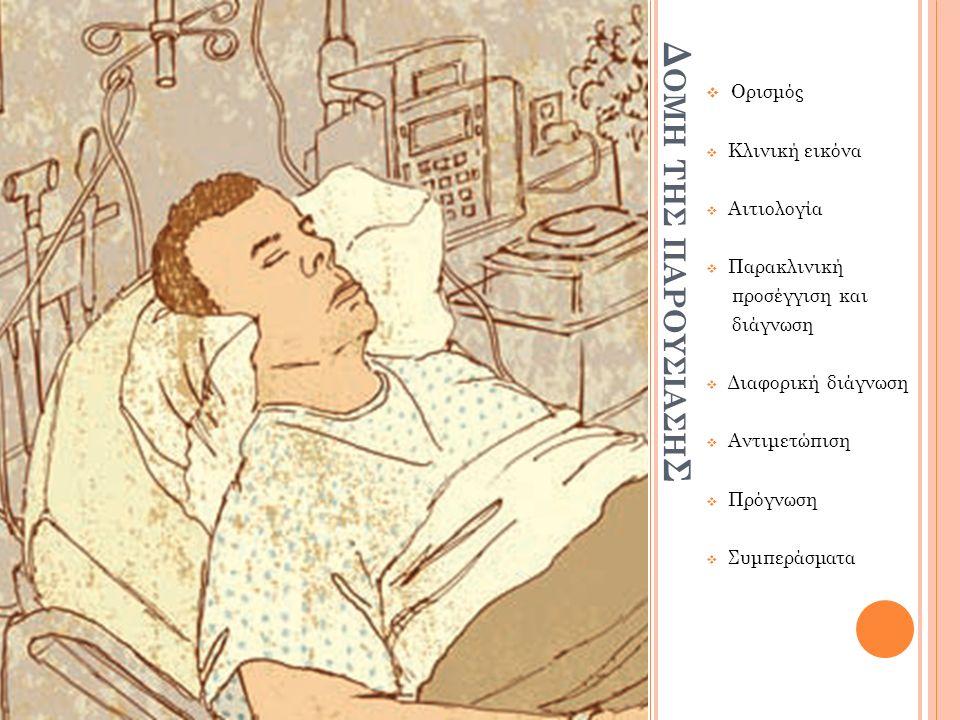 Δ ΟΜΗ ΤΗΣ ΠΑΡΟΥΣΙΑΣΗ Σ  Ορισμός  Κλινική εικόνα  Αιτιολογία  Παρακλινική προσέγγιση και διάγνωση  Διαφορική διάγνωση  Αντιμετώπιση  Πρόγνωση 