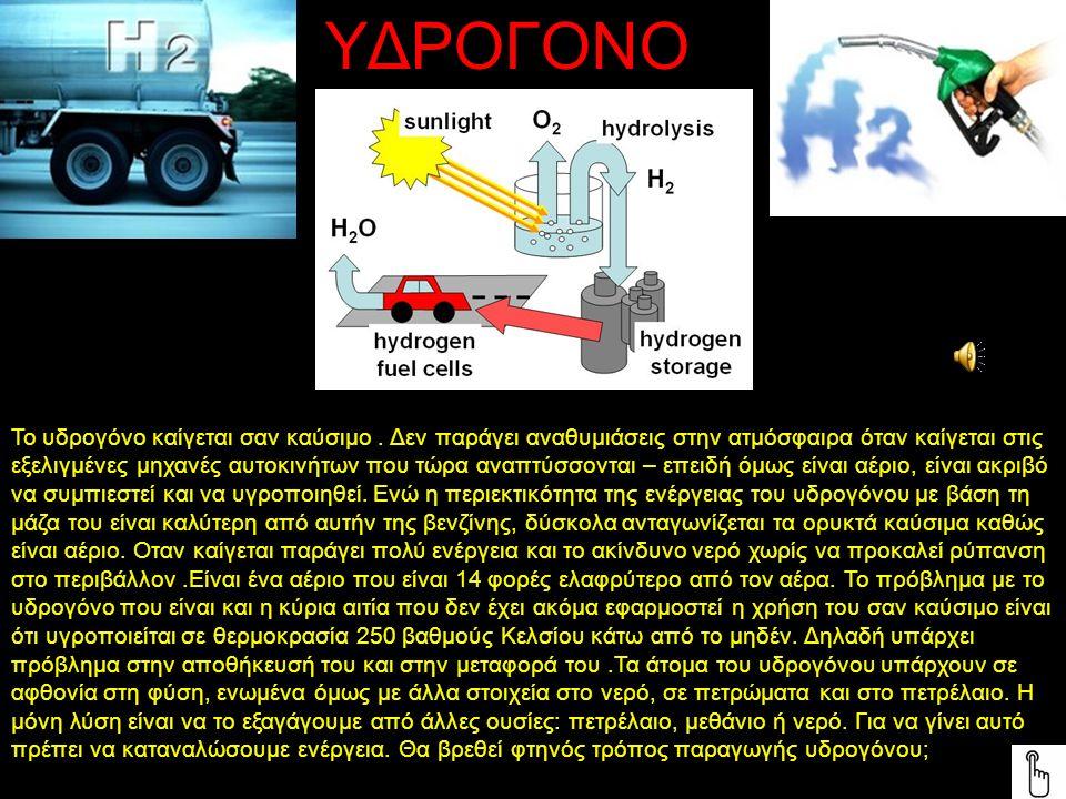 ΥΔΡΟΓΟΝΟ Το υδρογόνο καίγεται σαν καύσιμο.