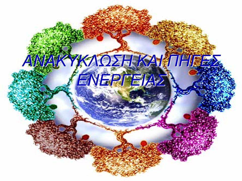 ΠΡΟΛΟΓΟΣ Η παρουσίασή που θα δείτε θα αναφέρεται στις νέες πηγές ενέργειας και στα οφέλη από την ανακύκλωση άχρηστων υλικών - προϊόντων.