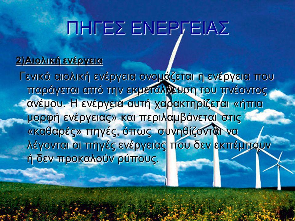 ΠΗΓΕΣ ΕΝΕΡΓΕΙΑΣ 2)Αιολική ενέργεια Γενικά αιολική ενέργεια ονομάζεται η ενέργεια που παράγεται από την εκμετάλλευση του πνέοντος ανέμου.