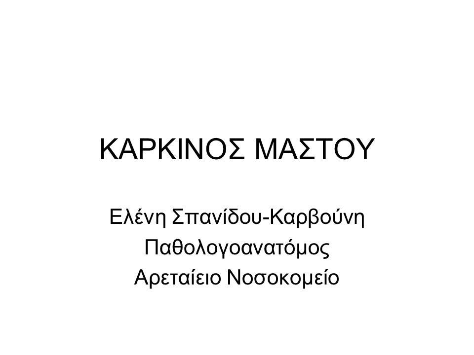 In situ – Διηθητικό Ca