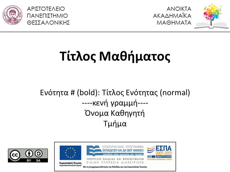 Αριστοτέλειο Πανεπιστήμιο Θεσσαλονίκης Τίτλος Μαθήματος Τμήμα Σημείωμα Αδειοδότησης Το παρόν υλικό διατίθεται με τους όρους της άδειας χρήσης Creative Commons Αναφορά [1] ή μεταγενέστερη, Διεθνής Έκδοση.
