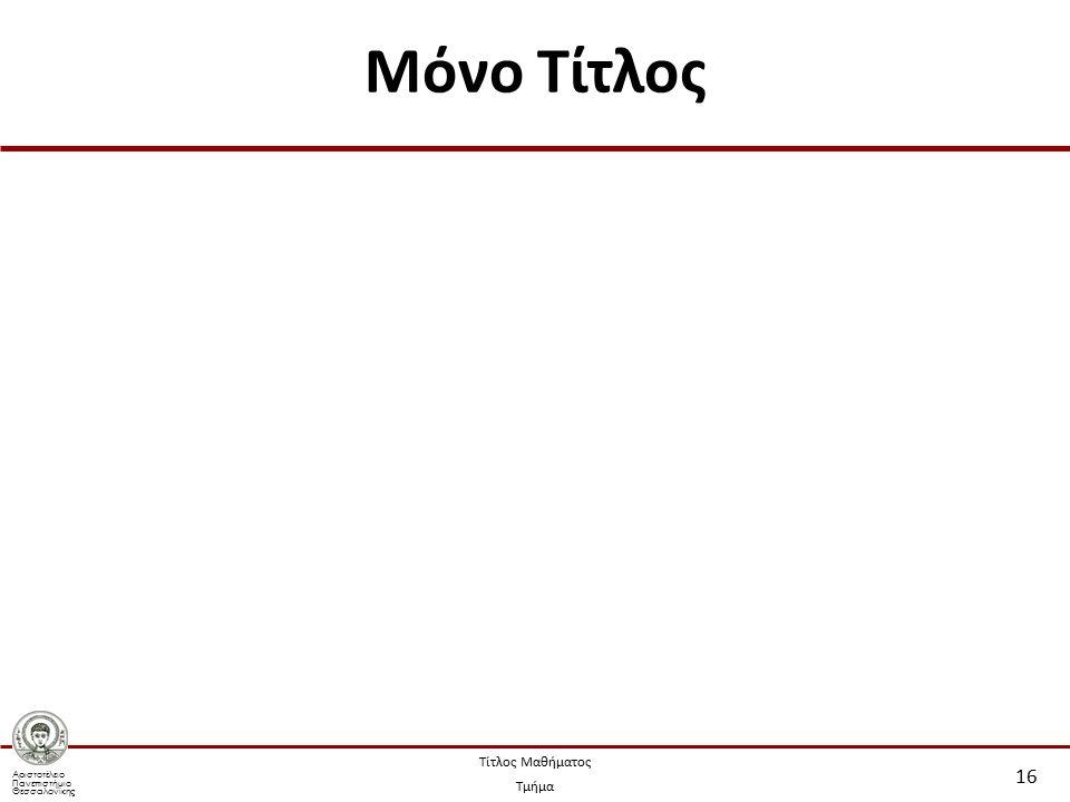 Αριστοτέλειο Πανεπιστήμιο Θεσσαλονίκης Τίτλος Μαθήματος Τμήμα Μόνο Τίτλος 16