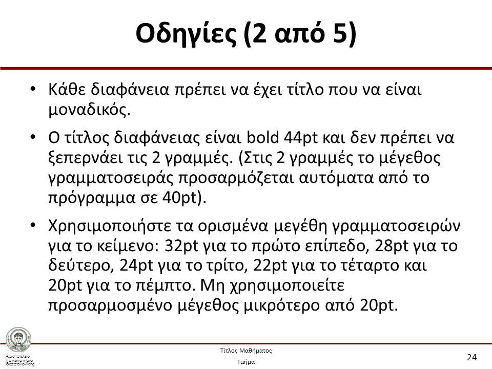 Αριστοτέλειο Πανεπιστήμιο Θεσσαλονίκης Τίτλος Μαθήματος Τμήμα Οδηγίες (2 από 5) Κάθε διαφάνεια πρέπει να έχει τίτλο που να είναι μοναδικός.