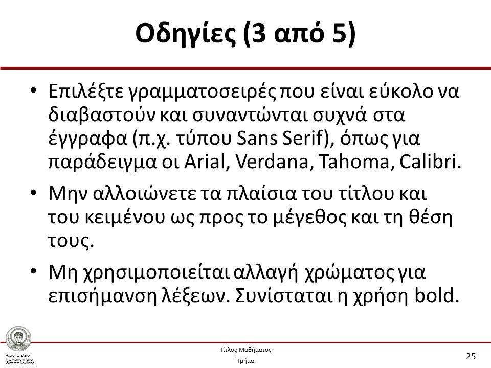 Αριστοτέλειο Πανεπιστήμιο Θεσσαλονίκης Τίτλος Μαθήματος Τμήμα Οδηγίες (3 από 5) Επιλέξτε γραμματοσειρές που είναι εύκολο να διαβαστούν και συναντώνται συχνά στα έγγραφα (π.χ.