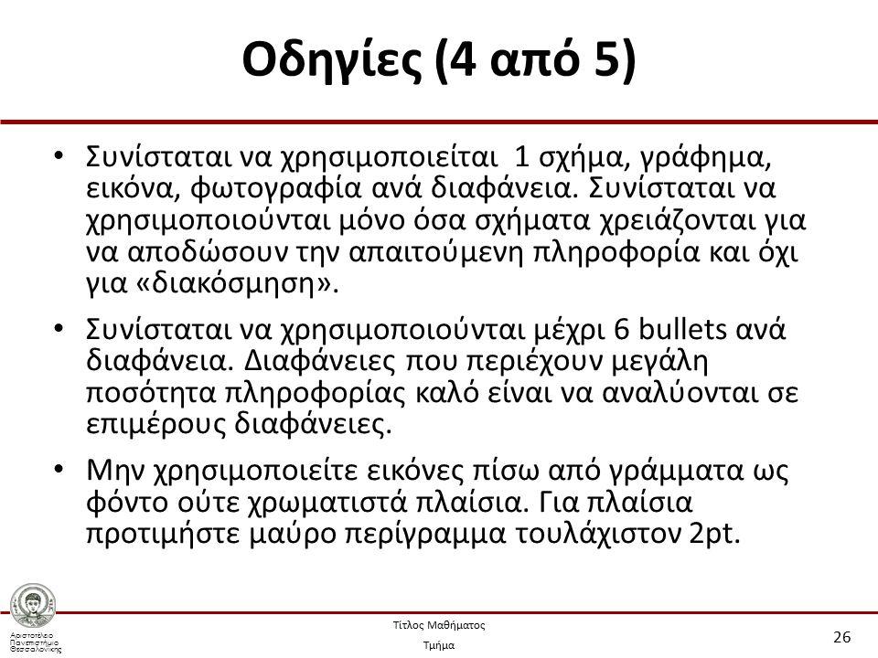 Αριστοτέλειο Πανεπιστήμιο Θεσσαλονίκης Τίτλος Μαθήματος Τμήμα Οδηγίες (4 από 5) Συνίσταται να χρησιμοποιείται 1 σχήμα, γράφημα, εικόνα, φωτογραφία ανά διαφάνεια.