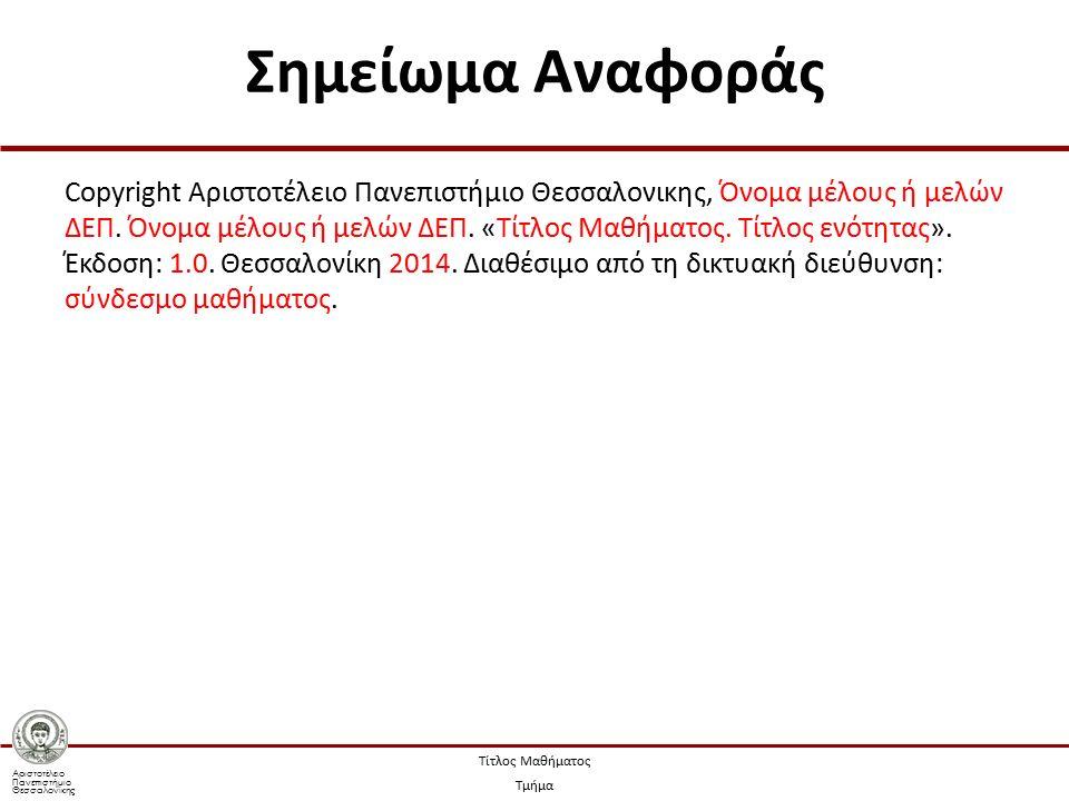 Αριστοτέλειο Πανεπιστήμιο Θεσσαλονίκης Τίτλος Μαθήματος Τμήμα Σημείωμα Αναφοράς Copyright Αριστοτέλειο Πανεπιστήμιο Θεσσαλονικης, Όνομα μέλους ή μελών ΔΕΠ.