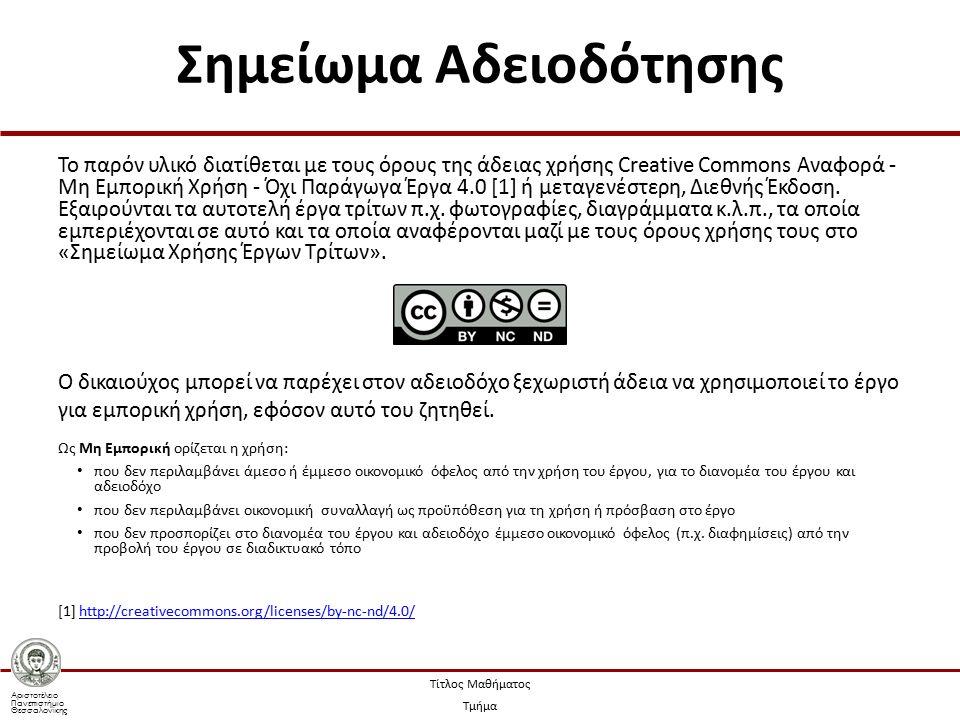 Αριστοτέλειο Πανεπιστήμιο Θεσσαλονίκης Τίτλος Μαθήματος Τμήμα Το παρόν υλικό διατίθεται με τους όρους της άδειας χρήσης Creative Commons Αναφορά - Μη Εμπορική Χρήση - Όχι Παράγωγα Έργα 4.0 [1] ή μεταγενέστερη, Διεθνής Έκδοση.