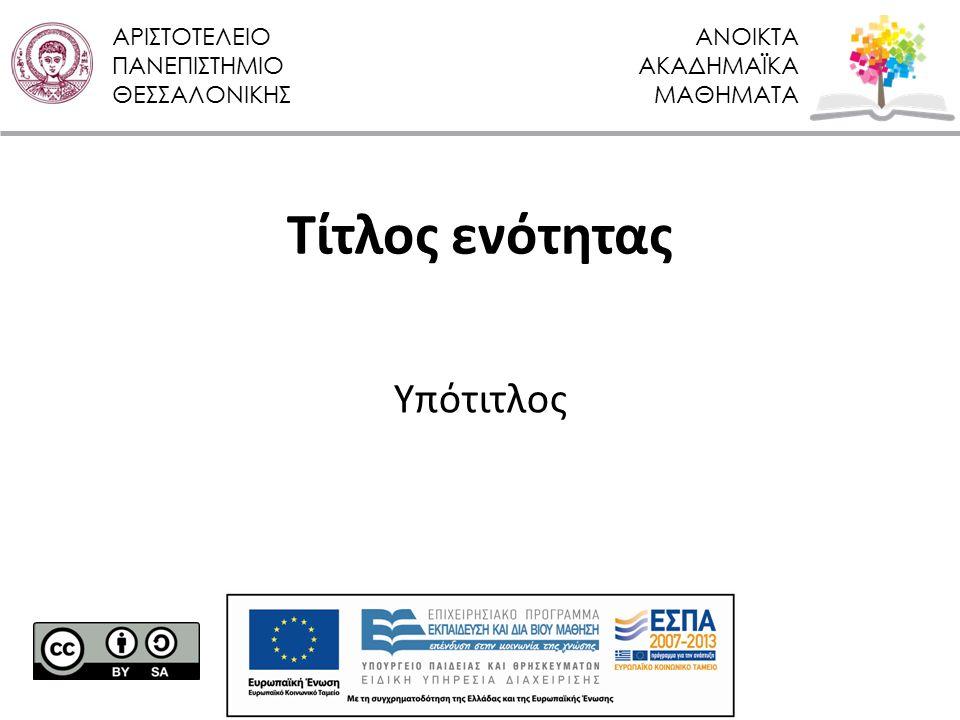 Αριστοτέλειο Πανεπιστήμιο Θεσσαλονίκης Τίτλος Μαθήματος Τμήμα Το παρόν υλικό διατίθεται με τους όρους της άδειας χρήσης Creative Commons Αναφορά – Όχι παράγωγα έργα [1] ή μεταγενέστερη, Διεθνής Έκδοση.