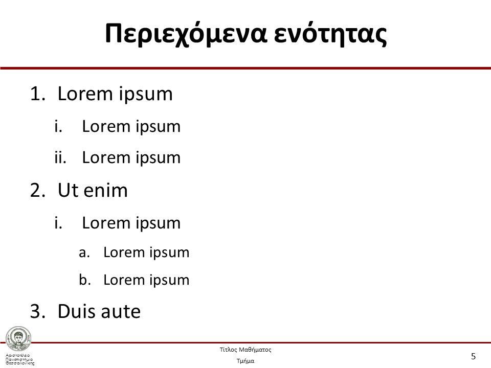 Αριστοτέλειο Πανεπιστήμιο Θεσσαλονίκης Τίτλος Μαθήματος Τμήμα Περιεχόμενα ενότητας 1.Lorem ipsum i.Lorem ipsum ii.Lorem ipsum 2.Ut enim i.Lorem ipsum a.Lorem ipsum b.Lorem ipsum 3.Duis aute 5