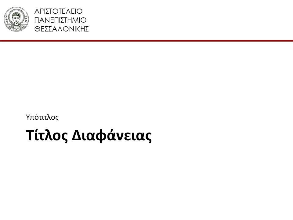 ΑΡΙΣΤΟΤΕΛΕΙΟ ΠΑΝΕΠΙΣΤΗΜΙΟ ΘΕΣΣΑΛΟΝΙΚΗΣ Τίτλος Διαφάνειας Υπότιτλος